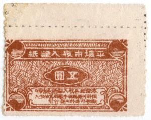 (I.B) China Revenue : Medicine Duty Stamp