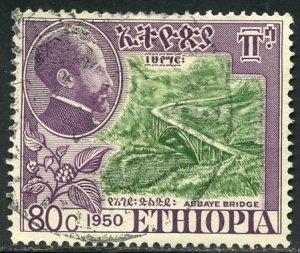 Ethiopia Scott 313 UVFH - 1951 Opening of Abbaye Bridge - SCV $3.00