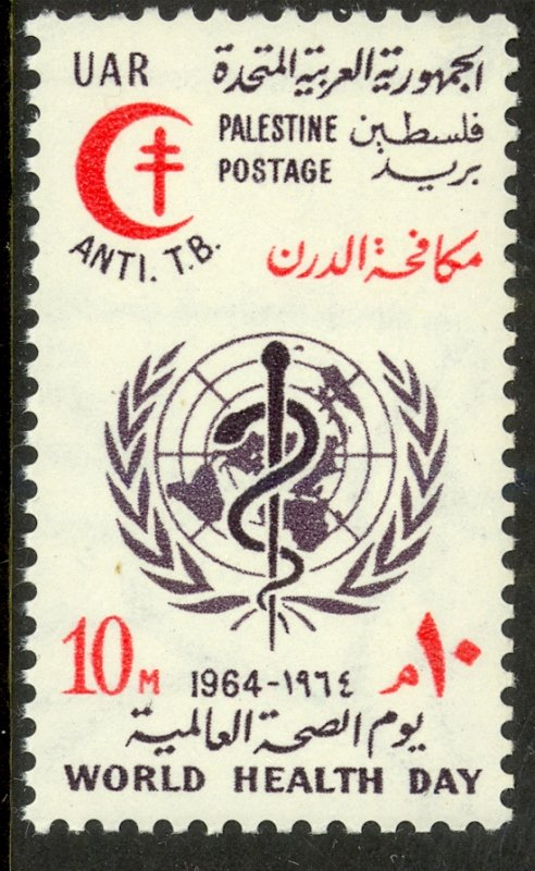 UAR EGYPT OCCUPATION OF PALESTINE GAZA 1964 WHO ANTI TB Issue Sc N120 MNH