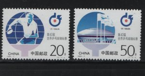 CHINA, PRC 2567-2568 MNH, 1995 43rd World Table Tennis Championships, Tianjin