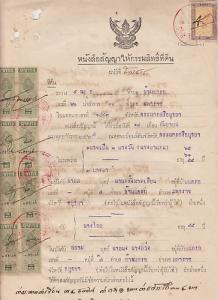 Thailand Bft 36/72 Fiscals on 1938 Judicial Document with 9 revenue stamps