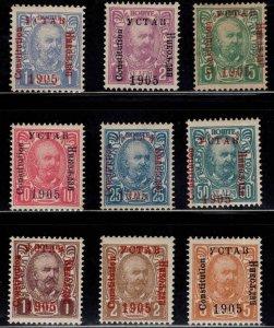 Montenegro Scott 66-74 MH* Constitution Issue of 1905