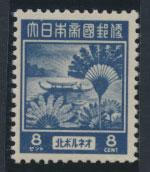 North Borneo SG J19 SC#N33 MNH Japanese Occupation issue see  scans