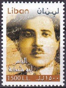 Lebanon #553 MNH  CV $5.00 (Z3024)