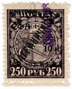 (I.B) Russia Revenue : Philatelic Exchange Tax 10k on 250R OP