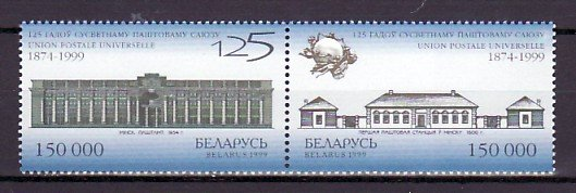 Belarus, Scott cat. 315 a-b. U.P.U. Anniversary issue. ^