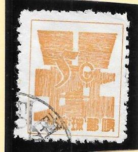 RYUKYU Scott #49 Used 5c Yen Symbol & Dollar Sign 2018 CV $3.75