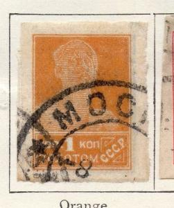 Russia 1923-24 Early Issue Fine Used 1k. Imperf 133718
