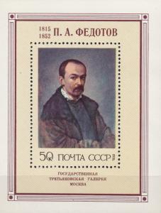 Russia - 1976 P.Fedotov, painter S/S Sc# 4459 - MNH (952N)