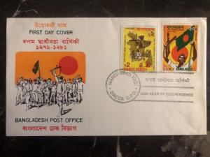 1981 Bangladesh First Day Cover FDC 10th Year Of Independence