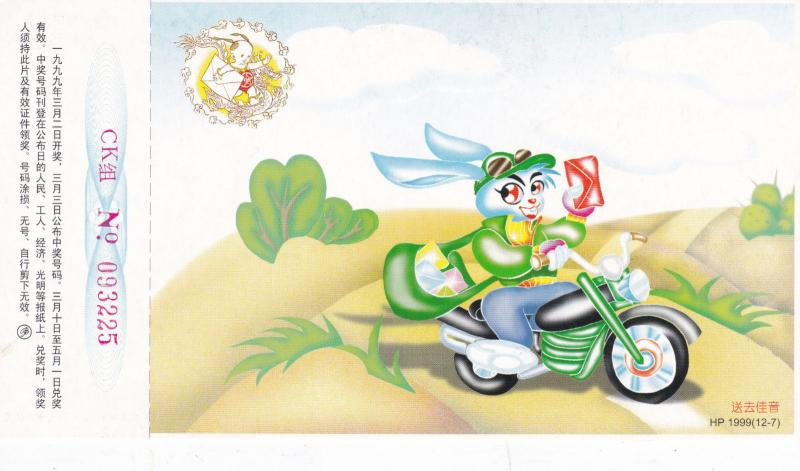 PRC China 1999 Year of The RABBIT prepaid postcard Unused VGC
