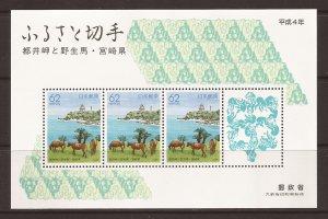 1991 Japan - Sc Z106 - MNH VF - Mini Sheet - Cape Toi, Horses
