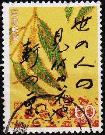 Japan. 1987 60y S.G.1907  Fine Used