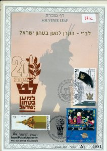 ISRAEL 2000 LIBI HEBREW VERSION S/LEAF CARMEL # 371c