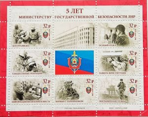 Stamps of Ukraine 2019. (local) - 5 years to the Ministry of State Security.