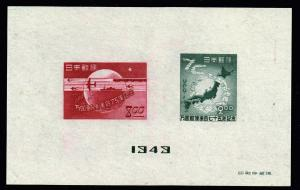 JAPAN STAMP # 1949 The 75th Anniversary of Universal Postal Union MNH
