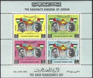 Jordan #422a, Souvenir Sheet, MNH