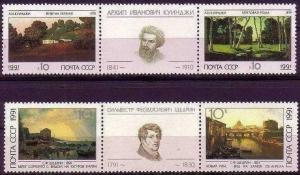 Russia 1991 Scott 5961a-3a Paintings folded strip MNH