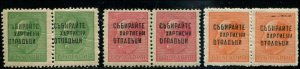 Bulgaria SC# 458a, 459, 460a o/p Collect discarded paper MNH scv $10.80