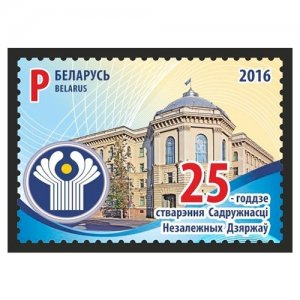 Belarus 2016 25th anniversary of the formation of the CIS  (MNH)  - Politics, Th