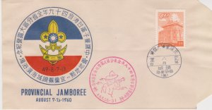 1960 BOY SCOUT TAIWAN JAMBOREE Cover 1 - See Scan