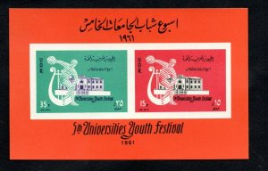 1961- UAR - Egypt - Syria - The 5th universities youth festival - Imperf.Block