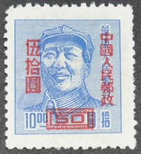 DYNAMITE Stamps: PR of China Scott #82 – UNUSED