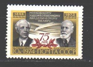 Soviet Union. 1974. 4295. Theater. MVLH.