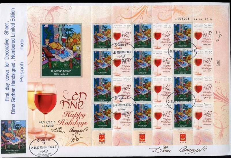 ISRAEL 2010 DINA GORBAN ' PESACH' PAINTING  PERSONALIZED  SHEET FDC