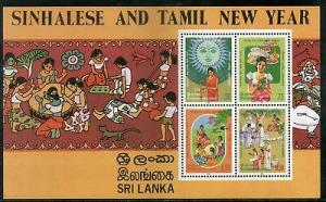 Sri Lanka 1986 Sinhalese Tamil New Year Festival Culture Food Sc 789a MNH # 9625