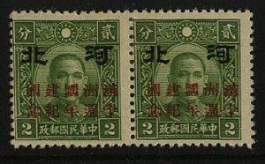 CHINA 1942 HOPEH overprint on 2c - mint pair JN481.........................22264