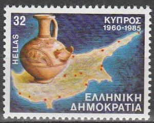 Greece #1523  MNH VF  (V3340)