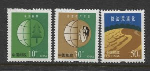 STAMP STATION PERTH China #R30 Definitive 3 Values MNH