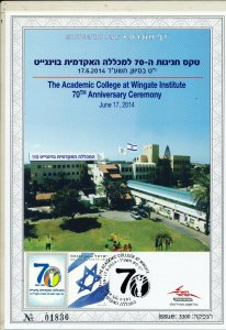 ISRAEL 2014 70th ANNIVERSARY WINGATE COLLEGE S/LEAF CARMEL # 654