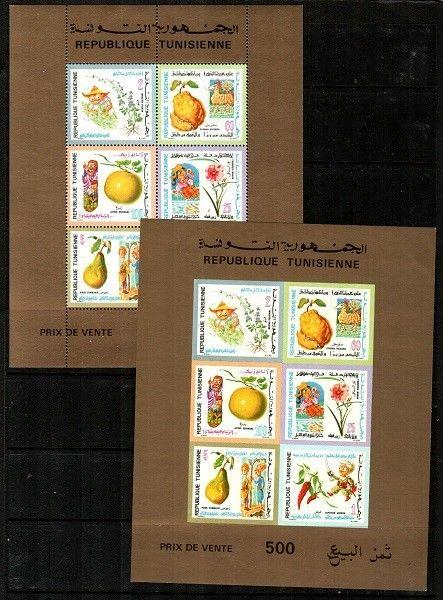 Tunisia Scott 566a Mint NH (perf and imperf) - Catalog Value $17.00
