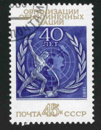 Russia Scott 5377 Used cto 1985 stamp