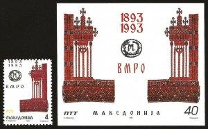 Macedonia 1993 BMPO/IMRO Organization #17, 18 VF-NH CV $6.10