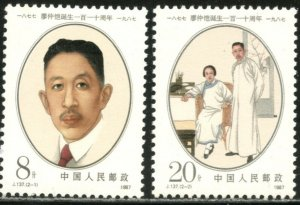 CHINA PRC Sc#2082-2083 1987 Liau Zhong Kai Complete Set OG Mint NH