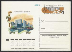 Russia postal card issued 1980, unused