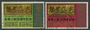 STAMP STATION PERTH Hong Kong #257-258 QEII General Issue Used Set 1970 CV$2.00