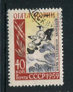 Russia #2191 Used - Make Me An Offer