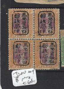 MALAYA JAPANESE OCCUPATION PERAK  (P0805B) 30C  SG J200 BL 4  CHOP E MNH