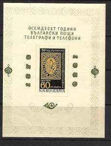 BULGARIA, 1046, MNH, SS, BULGARIAN POSTAGE