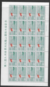 Ryukyu 72-3 MNH sports sheet, f-vf see desc. 2019 CV$129.00