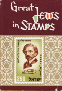 Great Jews in Stamps, by Arieh Lindenbaum, Hardcover, NEW