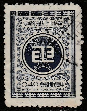Chine / Taiwan  1956  Scott No. 1153  (O)