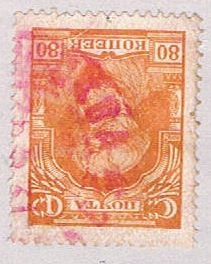 Russia 400 Used Worker 1927 (R1102)