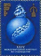 USSR Russia 1977 24th International Navigation Congress Organization Ship Stamp