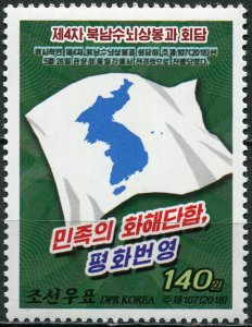 Korea 2018. Fourth Inter-Korean Summit (MNH OG) Stamp