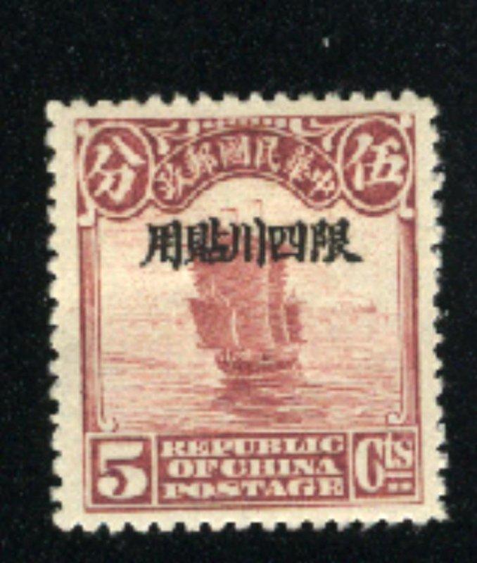 China-Szechwan #2   Mint VF 1933 PD